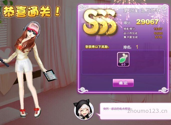 qq炫舞急忙外出sss搭配图3s渐入佳境第49关