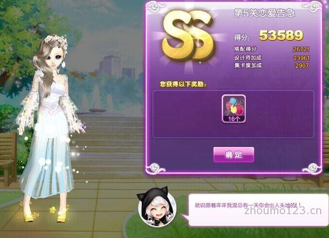 qq炫舞恋爱告急ss搭配图旅行挑战第11期第5关