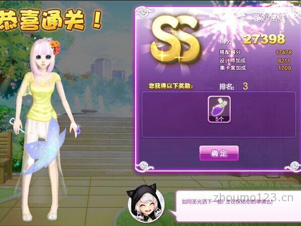 qq炫舞曼妙赏花ss搭配图转折人生第75关