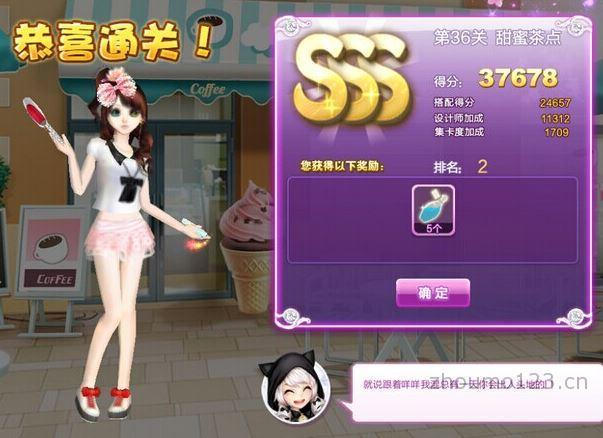 qq炫舞甜蜜茶点sss搭配图3s海选之行第36关