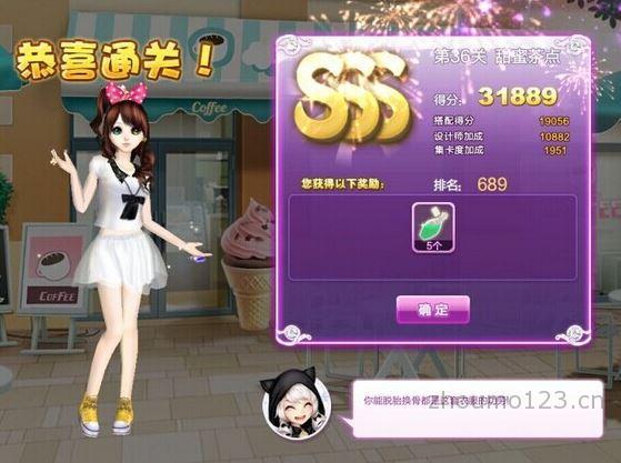qq炫舞甜蜜茶点sss搭配图3s