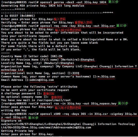 nginx下https配置(Nginx配置SSL证书部署HTTPS网站)