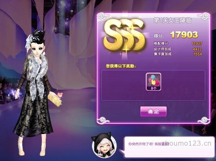 qq炫舞女王降临3s搭配图sss旅行挑战第十六期第1关