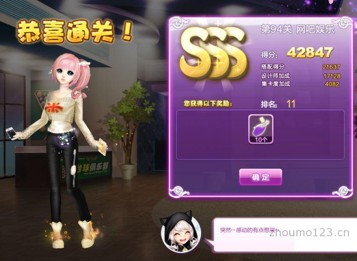 qq炫舞网吧娱乐3s搭配图sss中级试炼第94关