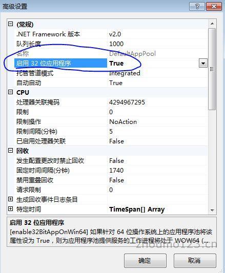 iis win7 64位 安装错误 ADODB.Connection 错误 '800a0e7a' 未找到提供程序。