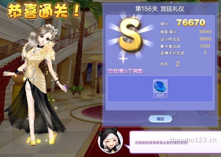 qq炫舞宫廷礼仪s搭配图决意之旅s第156关