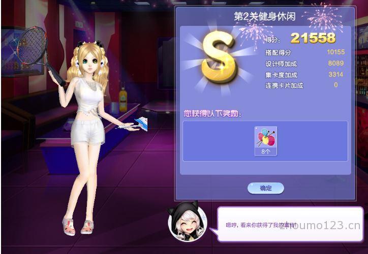 qq炫舞旅行挑战第21期第2关健身休闲s