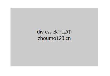 div-css-center