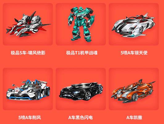 qq飞车国庆节活动 图5