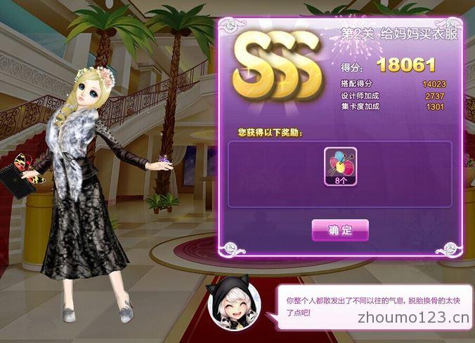 qq炫舞第八期给妈妈买衣服sss搭配攻略图