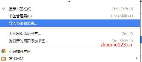 谷歌浏览器书签导入 图2