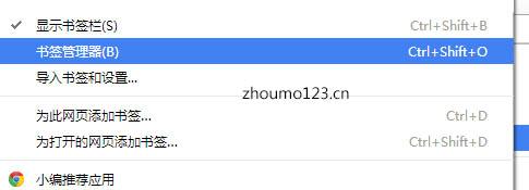 谷歌浏览器书签导出 图