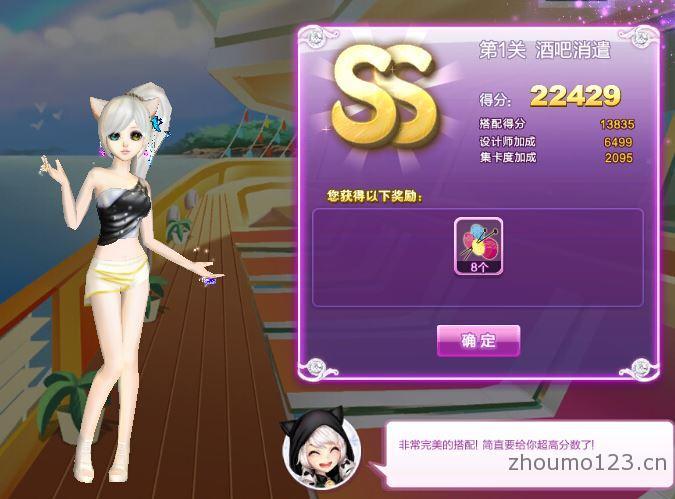 qq炫舞酒吧消遣ss搭配图