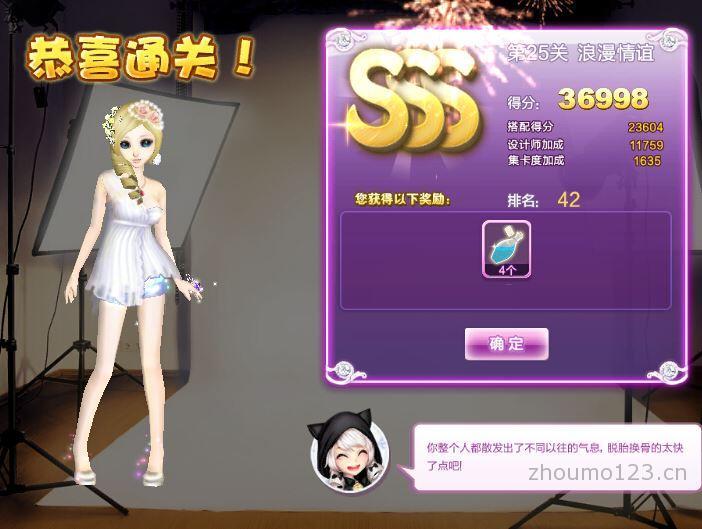 qq炫舞浪漫情谊3s搭配图设计师生涯海选之行25关