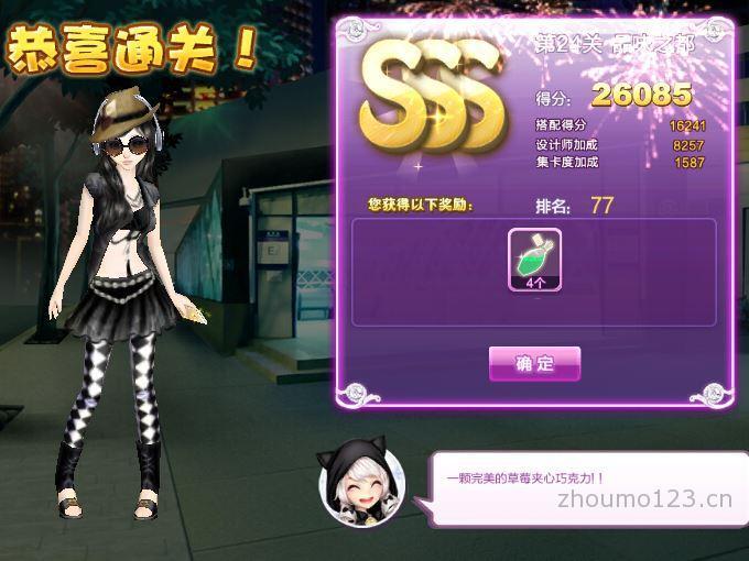 qq炫舞品味之都sss搭配图3s设计师生涯海选之行