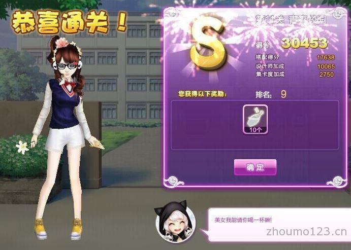 qq炫舞青春校园s搭配攻略图