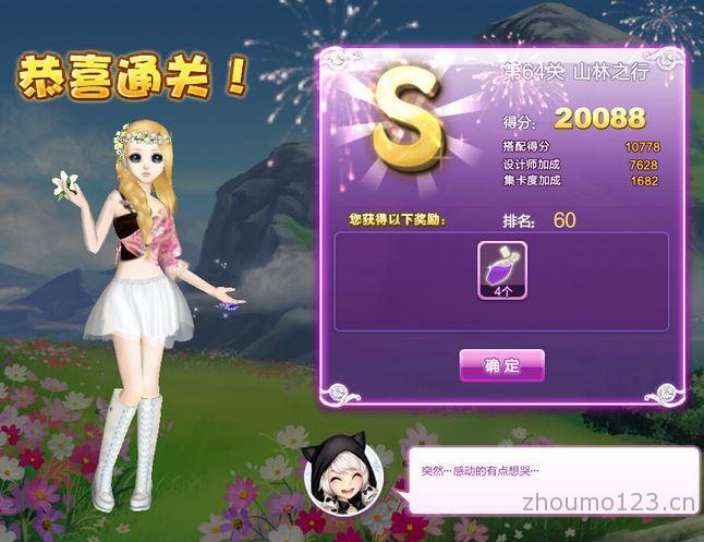 shanlinzhixing-s