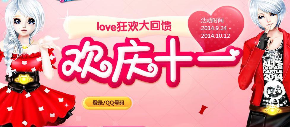 QQ炫舞国庆节活动