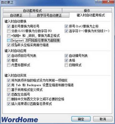 word2010-link3