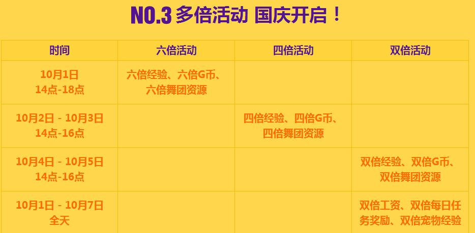 x5-huodong4